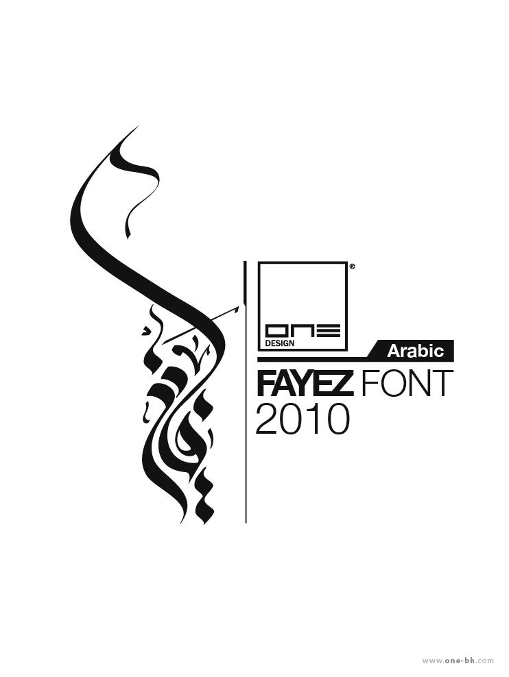 Fayez فايز Arabic Calligraphy Calligraphy Logo Logo Design Dance Calligraphy Design