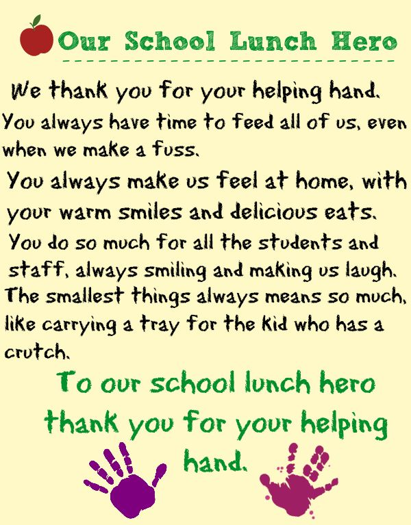 school lunch lady thank you poem | Back To School ...