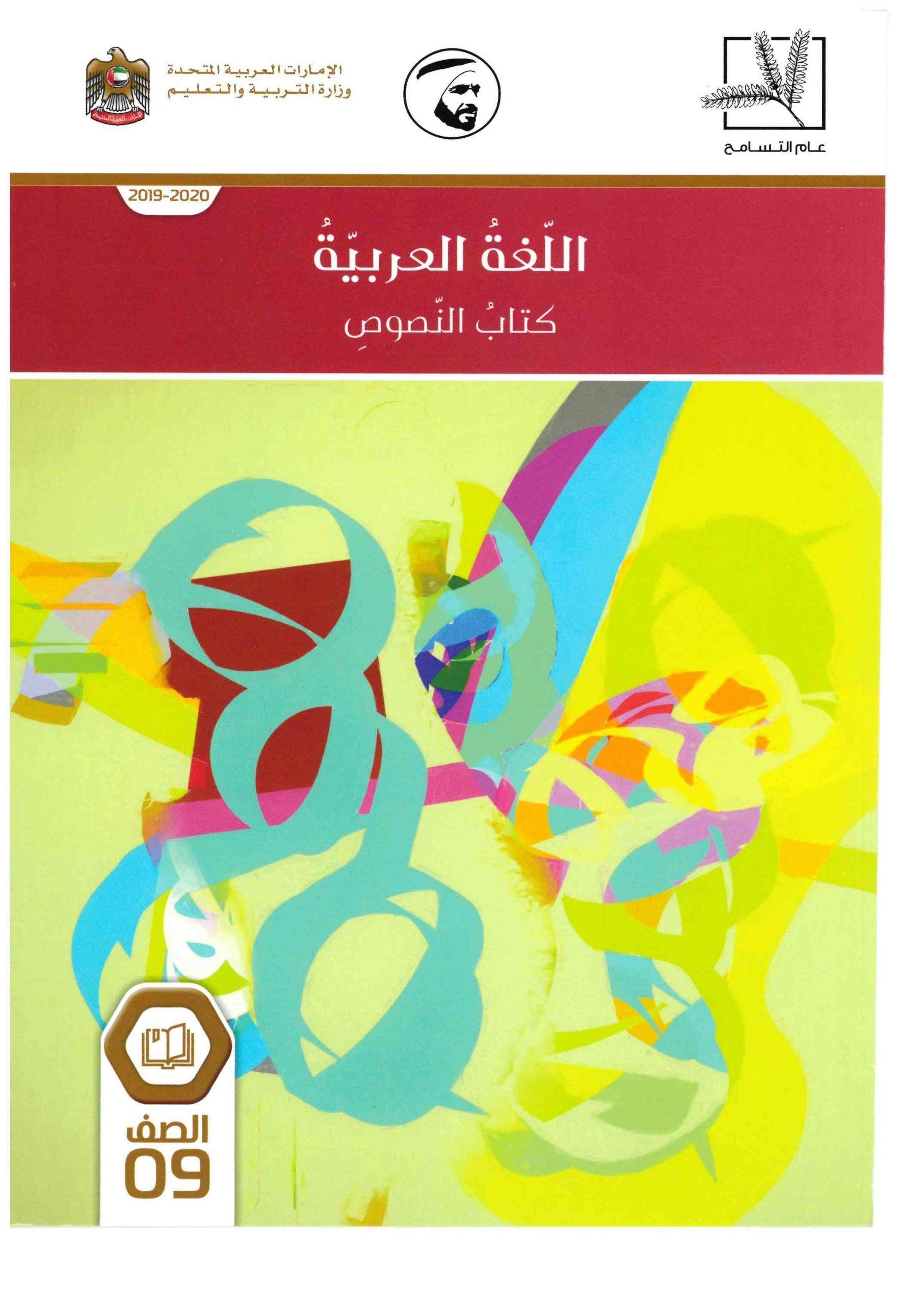 كتاب النصوص 2019 2020 للصف التاسع مادة اللغة العربية Movie Posters Movies Poster