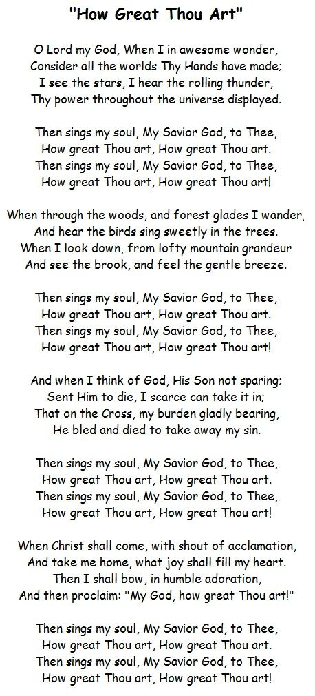 How Great Thou Art Words
