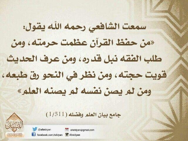 Pin By دعاء الريس On اسلاميات Arabic Calligraphy Wisdom Calligraphy