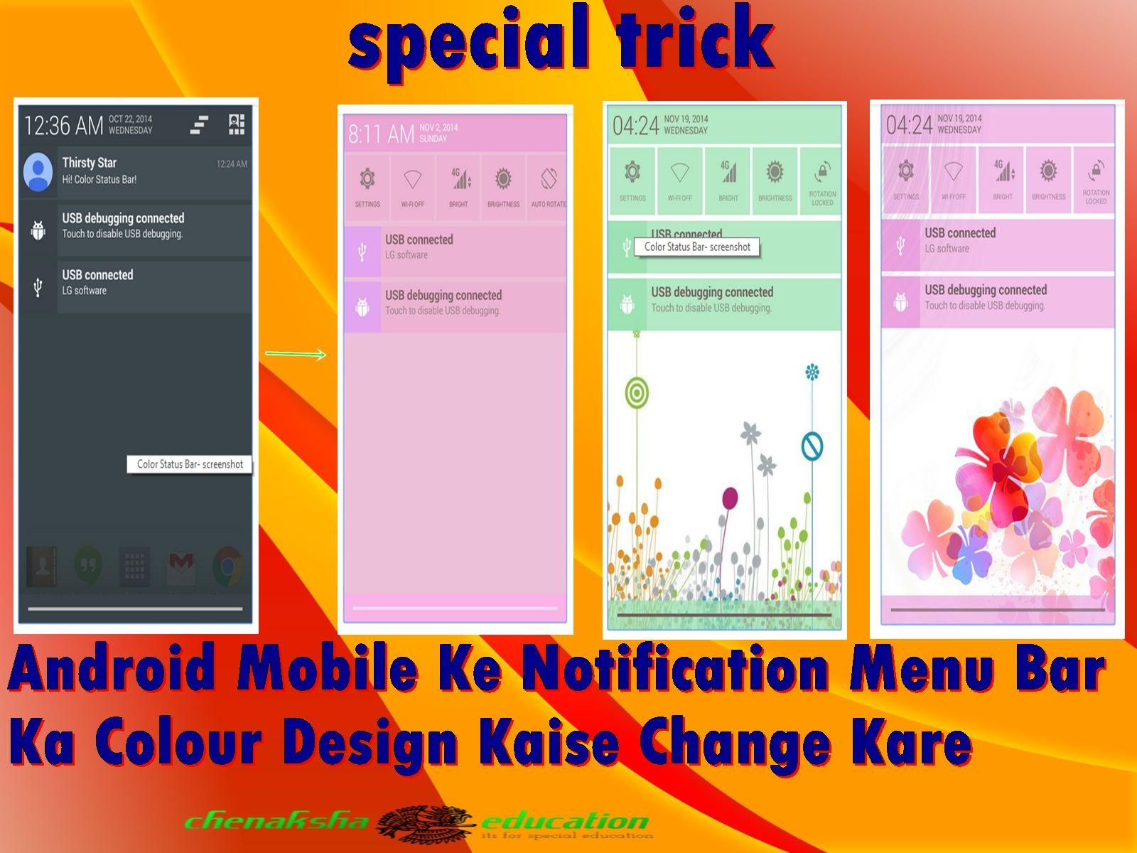 Android Mobile Ke Notification Menu Bar Ka Colour Design Kaise Change Kare Special Trick 1 Menu Color Design Change