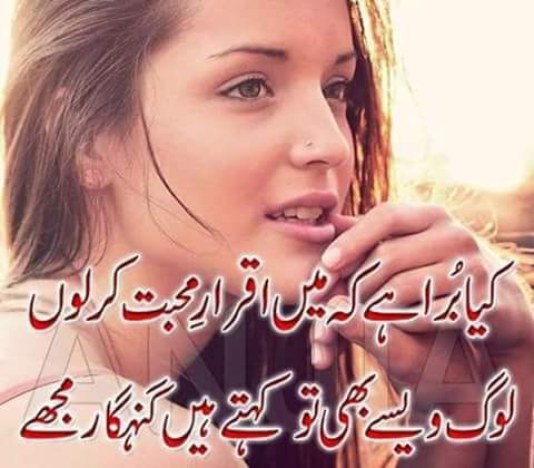 Kia bura ha keh main iqrar e mohabat ker lon - Best Urdu Poetry ...