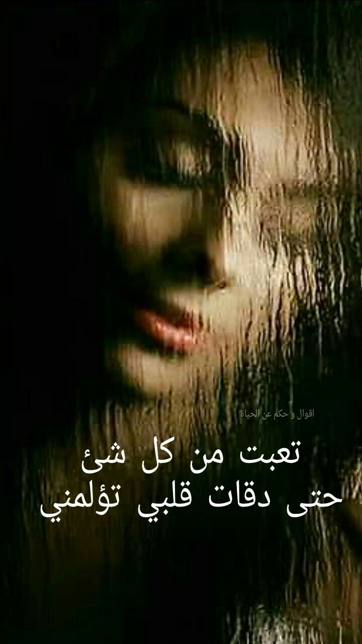 Pin By اقوال و حكم عن الحياة On اقوال و حكم عن الحياة Movie Quotes Funny Movie Quotes True Words