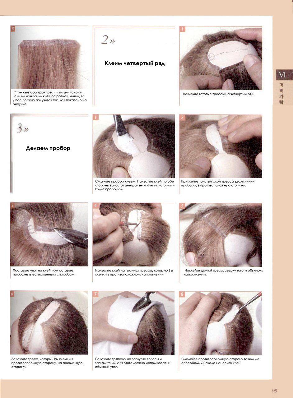 Волосы кукле своими руками мастер класс фото 352