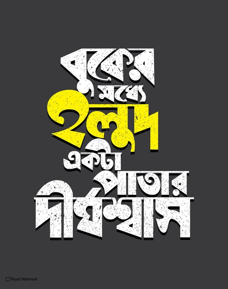 মাত্রা - Bangla Calligraphy and Lettering Public Group