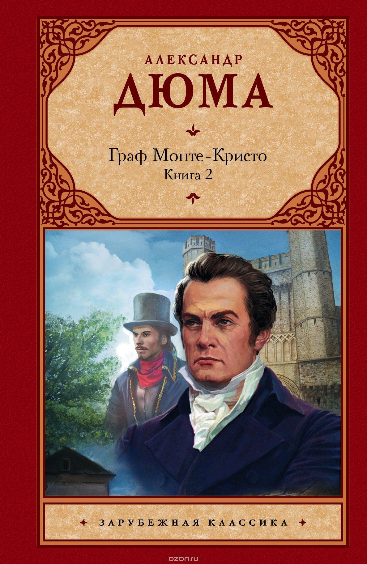 Дюма граф монте кристо скачать книгу бесплатно