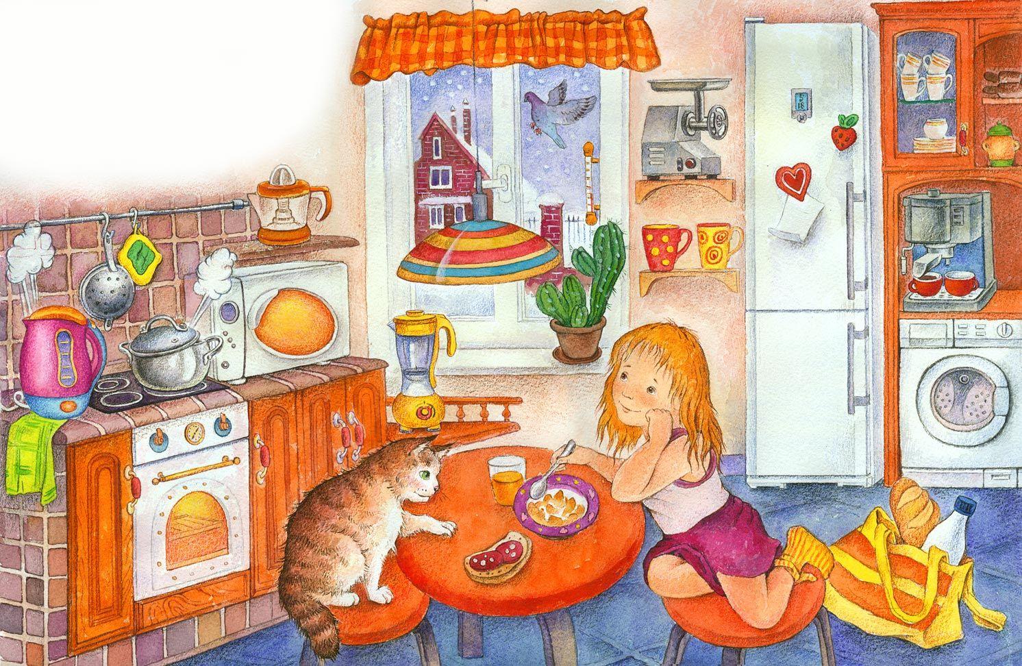 Кухня в картинках для детей, открытки
