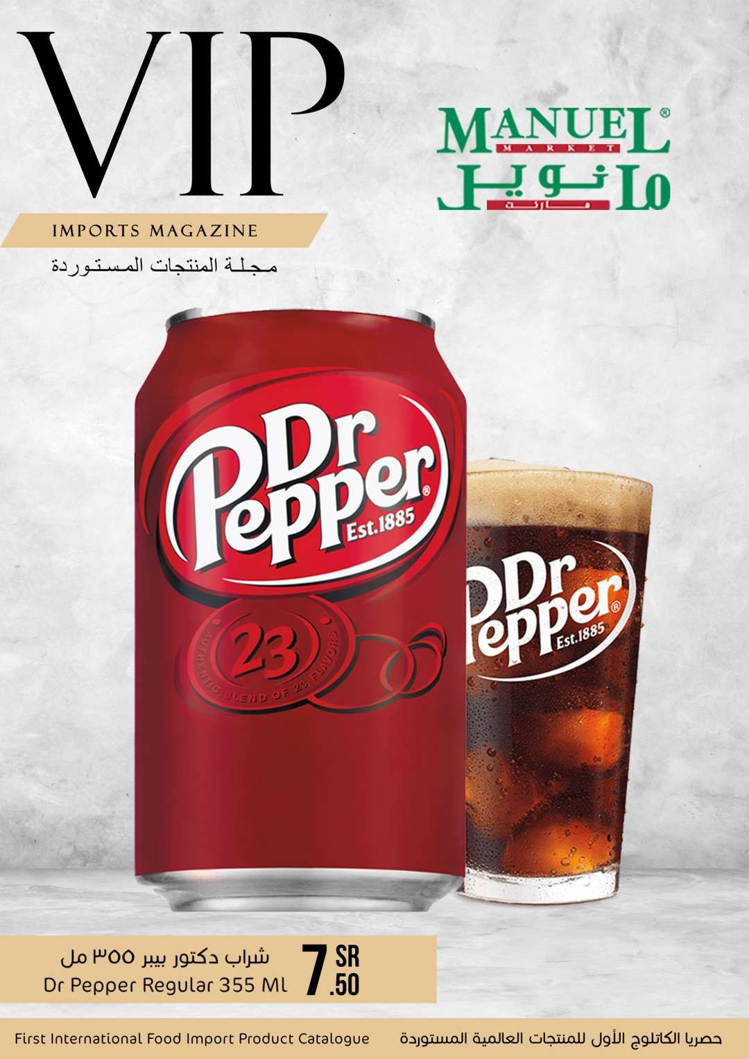 Pin By Soouq Sudia On عروض مانويل Stuffed Peppers Dr Pepper International Recipes