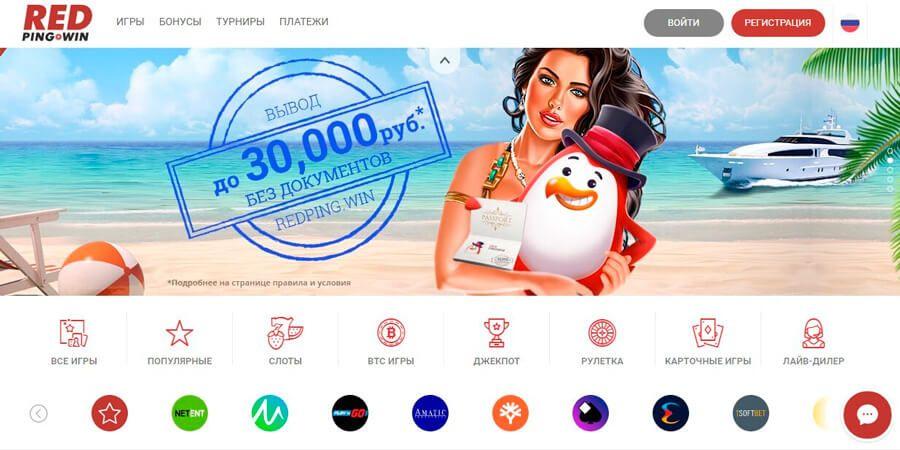 Онлайн казино на реальные деньги отзывы россия