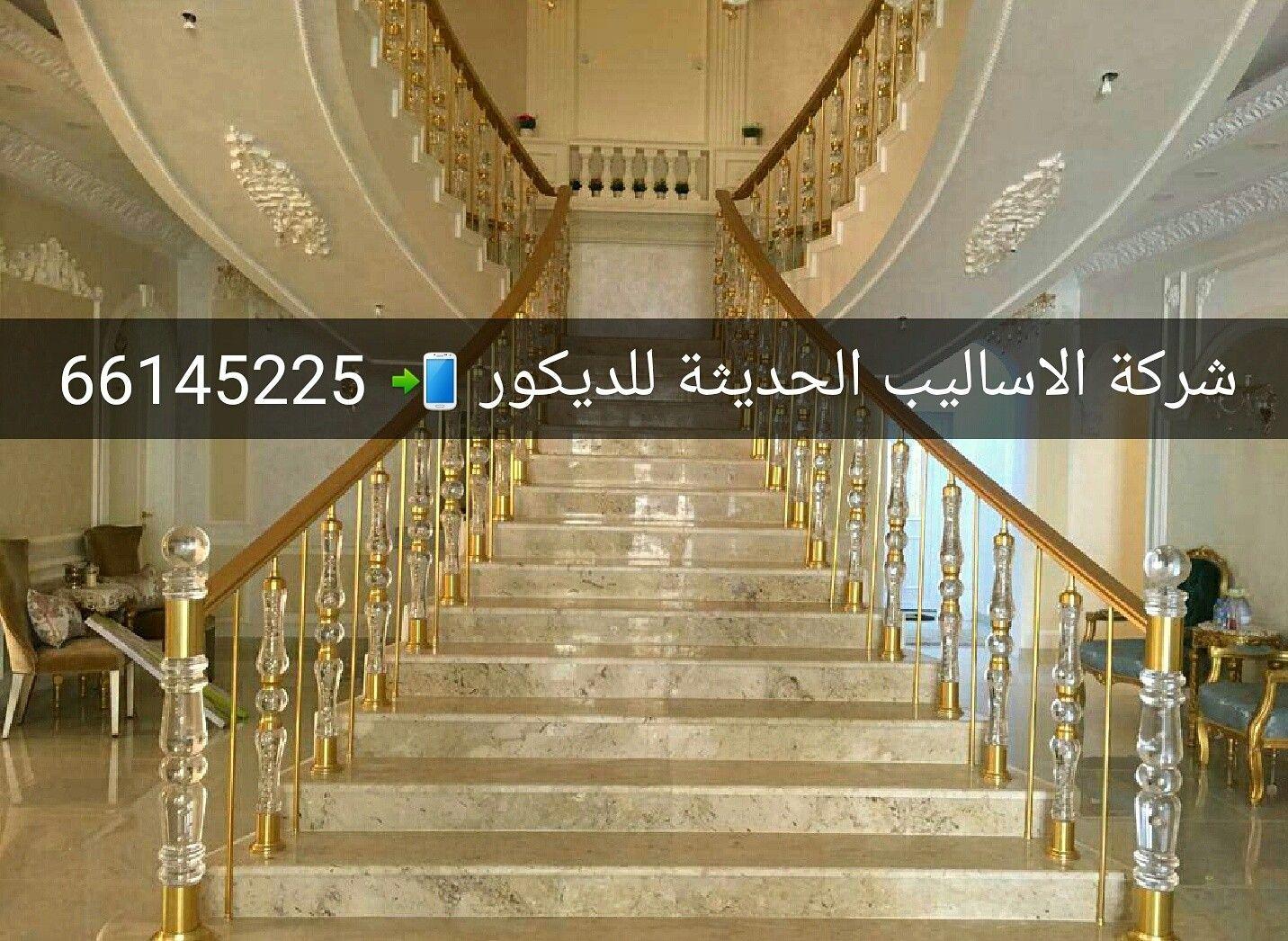 درابزين من مشربيات البلكسي شركة الأساليب الحديثة للديكور و الزجاج المعشق 66145225 Staircase Design Design Staircase