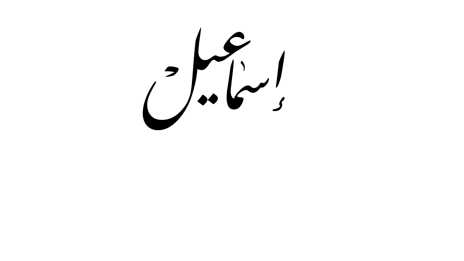 Pin By حسن المهنا On سكرابز عربي Calligraphy Name Flower Phone Wallpaper Lettering