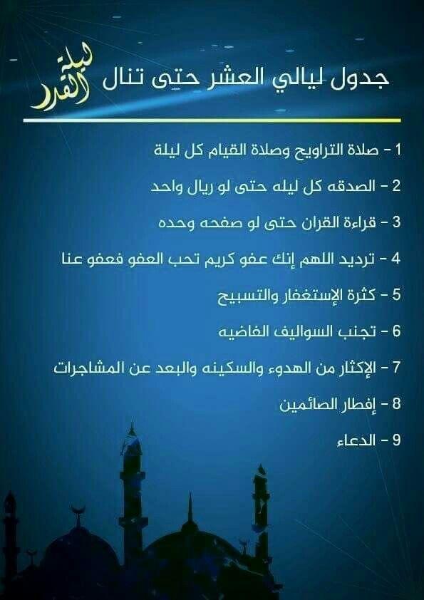 اللهم بلغنا ليلة القدر Quran Quotes Quran Verses Funny Quotes