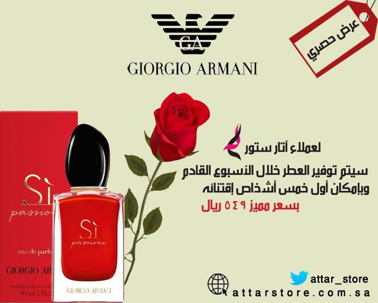 ع ملائنا الأعزاء بإمكانكم المبادرة وحجز العطر بالسعر المميز قبل عودته إلى سعره الأساسي وتوفير مايقارب ٥٠ ريال العط Giorgio Armani Perfume Giorgio