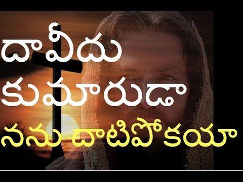 Https Mp3kite Com Daveedu Kumaruda Nanu Videosong Mp3 Download Jesus Songs Devotional Songs Christian Songs