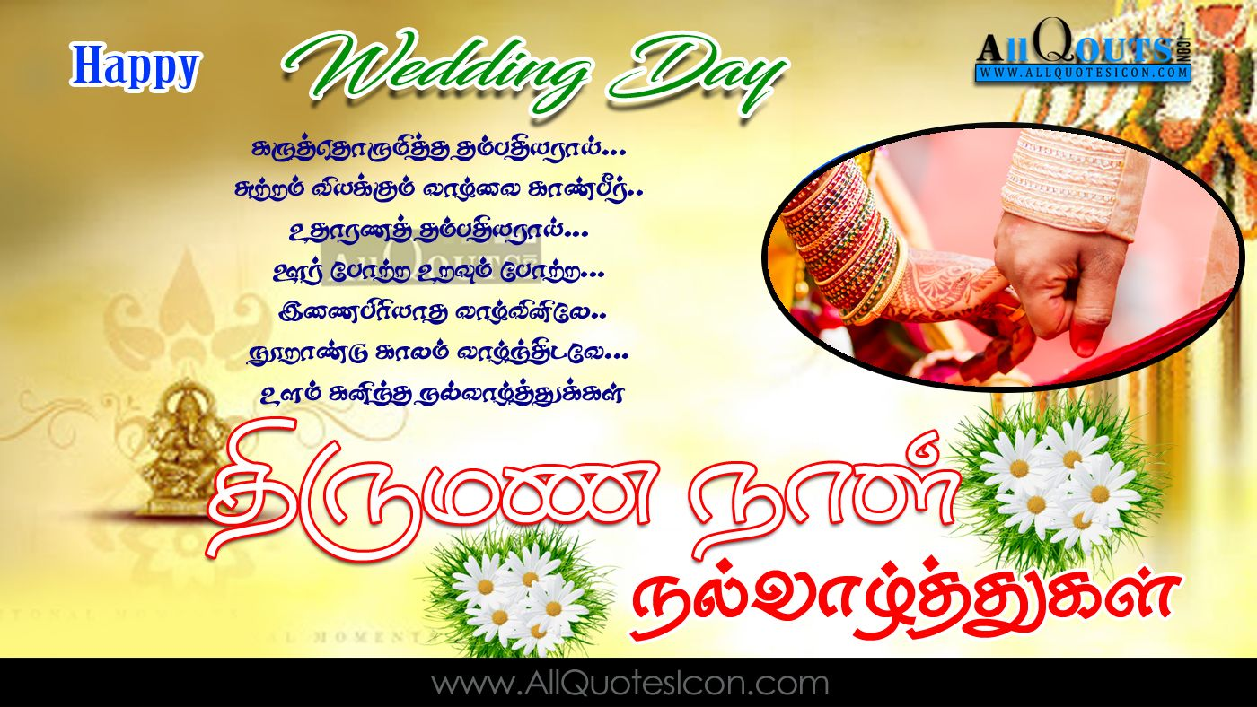 Best Marriage Day Greetings Tamil Kavithaigal Wallpapers Wedding Wishes In Images