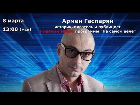 Историк Армен Гаспарян в прямом эфире News Front 8 марта: «Без прошлого нет будущего» - YouTube