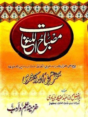 feroz ul lughat arabic to urdu pdf free download