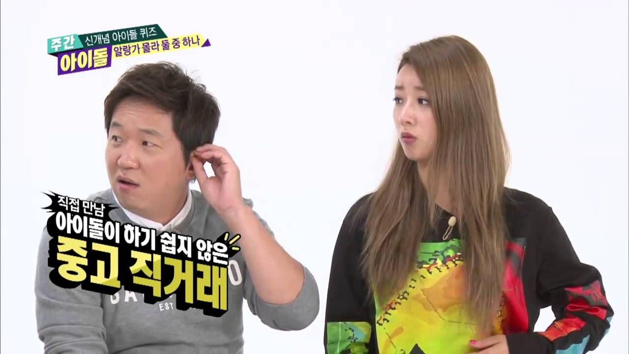 140917 주간아이돌(Weekly Idol) 보미, 일훈(Bomi, Ilhoon)