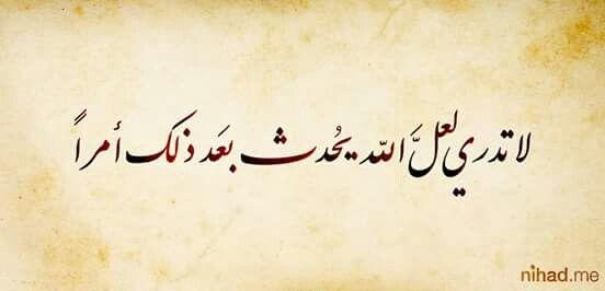 لا تدري لعل الله يحدث بعد ذلك أمرا Faith Quotes Islamic Qoutes Book Lights