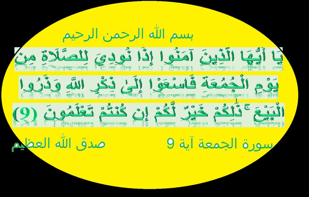 Epingle Sur تفسير سور القرآن الكريم في المنام