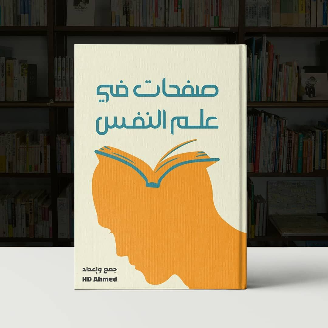 غلاف كتاب صفحات في علم النفس من تصميمي Books Book Cover Cover