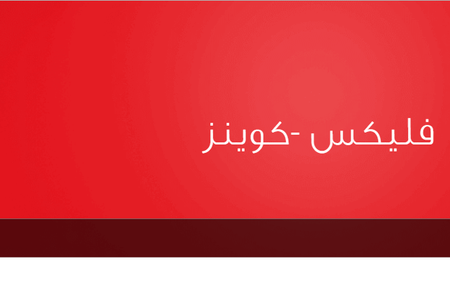 كود تحويل فليكس كوينز فودافون وتجديد باقة فلكس كوين مجانا Arabic Calligraphy Jig