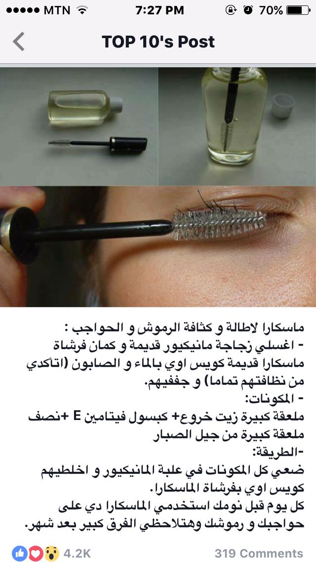 وصفة لتطويل الرموش زيت خروع فيتامين اي جيل صبار Beauty Skin Care Routine Skin Care Mask Beauty Care Routine