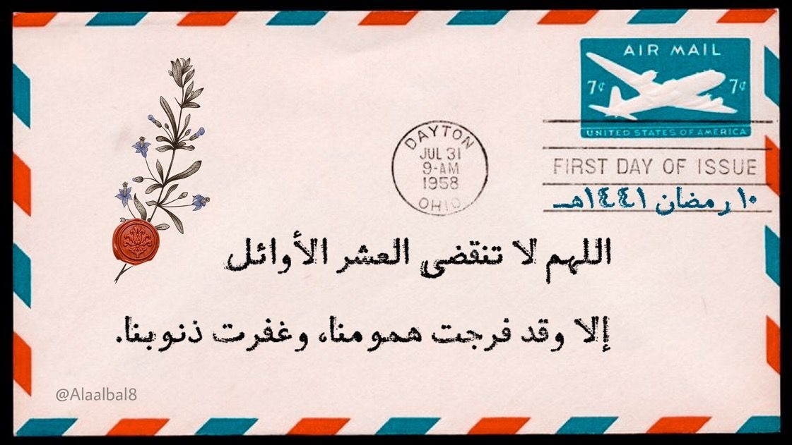 Pin By Zeze On خلفيات تمبلر Home Decor Decals Air Mail