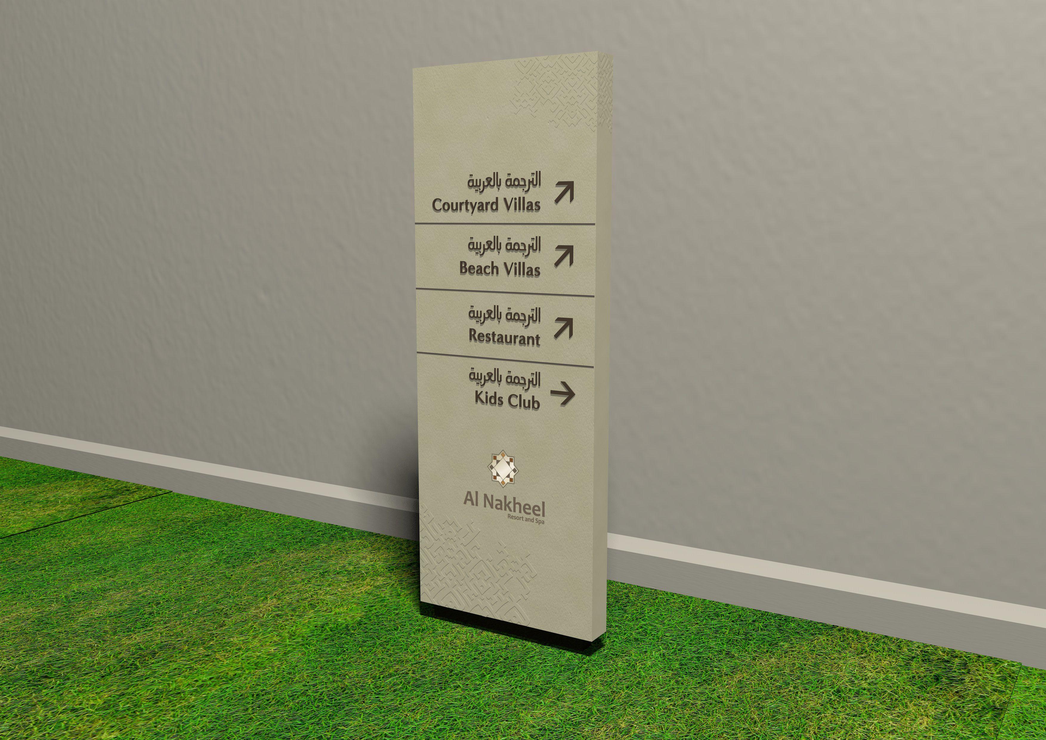 Our 3D concept design for Al Nakhla Residential #AlNakhlaResidential #signage #wayfinding #design #dezigntechnic #DubaiUAE #creatity www.dezigntechnic.ae