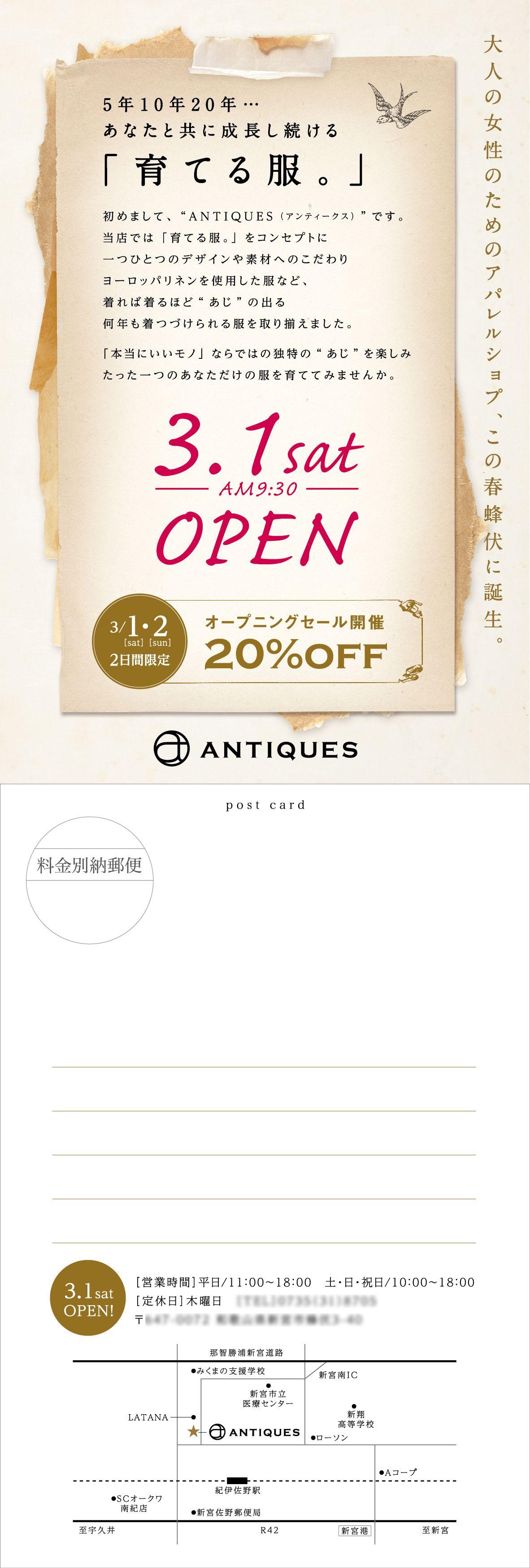 1cde4396736 高級婦人アパレルショップ【ANTIQUES】様のオープン告知DMを制作 ...