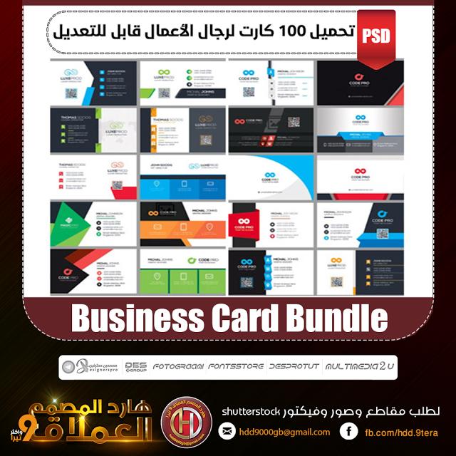 تحميل 100 كارت لرجال الأعمال بصيغة Business Card Bundle 100 كارت لرجال الأعمال قابلة للتعديل بصيغة Psd ويمكن التعديل عليها ببرن Business Cards Business Cards