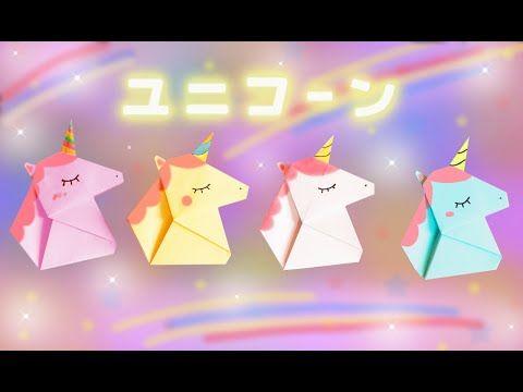 Photo of 【折り紙】ユニコーンの折り方 origami unicorn