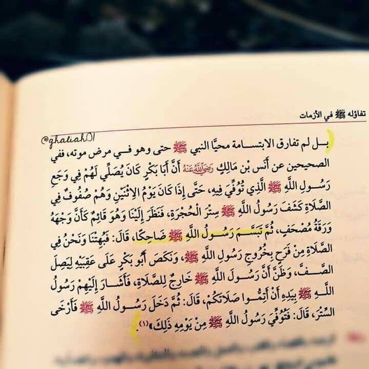 اللهم صل وسلم على حبيبي وحبي محمد صلى الله عليه وسلم Photo Quotes Holy Quran Islam Quran