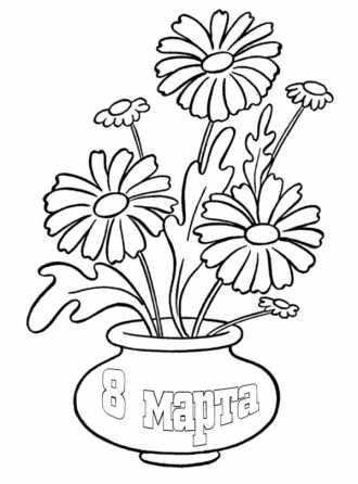 раскраска горшочек с цветами празднику 8 марта скачать ...