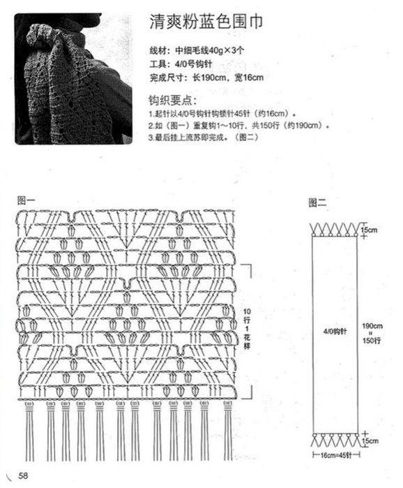 Patron Crochet Bufanda Ramas - Patrones Crochet | cro-puntadas ...