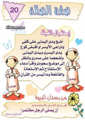 صفة الصلاة Learn Islam Islam Beliefs Islamic Inspirational Quotes