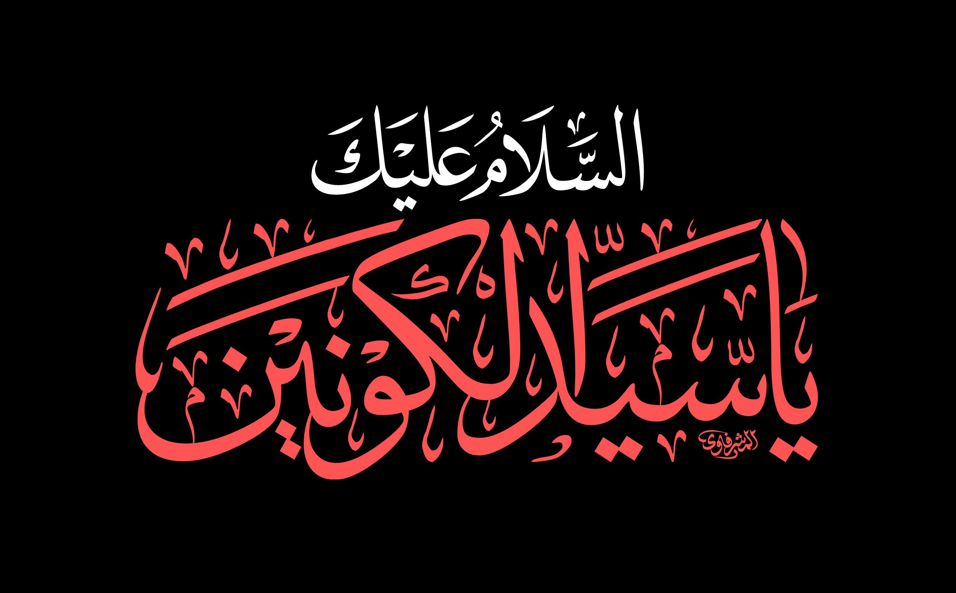 السلام عليك ياسيد الكونين محمد صلى الله عليه وآله الخطاط محمد المشرفاوي Islamic Calligraphy Calligraphy Art Moharam