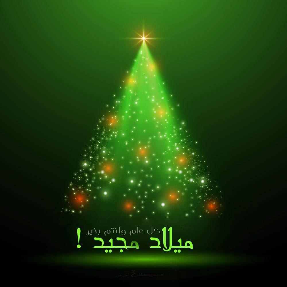 صور عيد الميلاد المجيد 2021 تهنئة بعيد الميلاد المجيد Merry Christmas Happy New Year Gif New Year Gif Merry Christmas