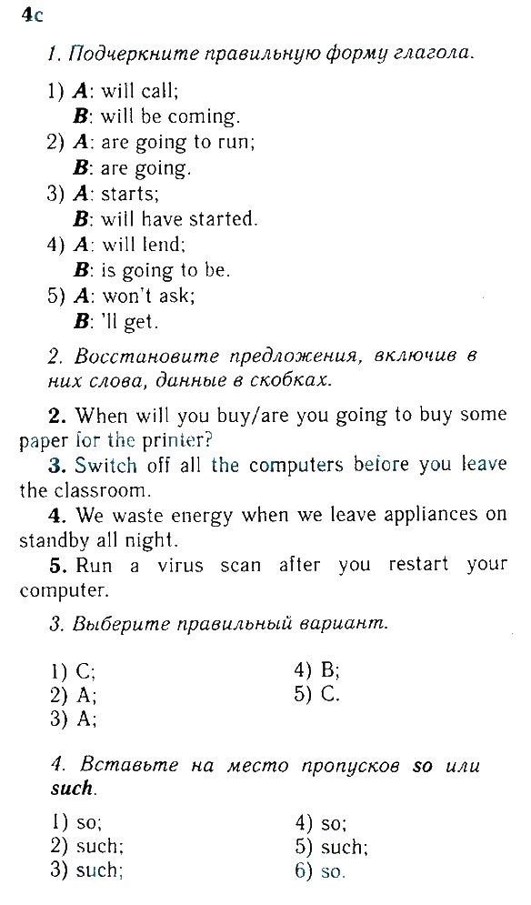 Спишу.ру 6 класс русский язык львова