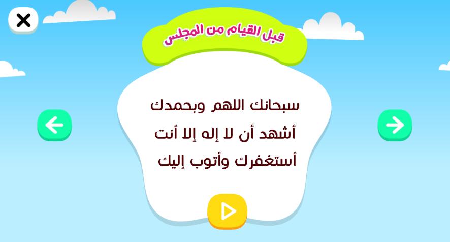 اذكار و ادعية حصن المسلم Pie Chart Chart App