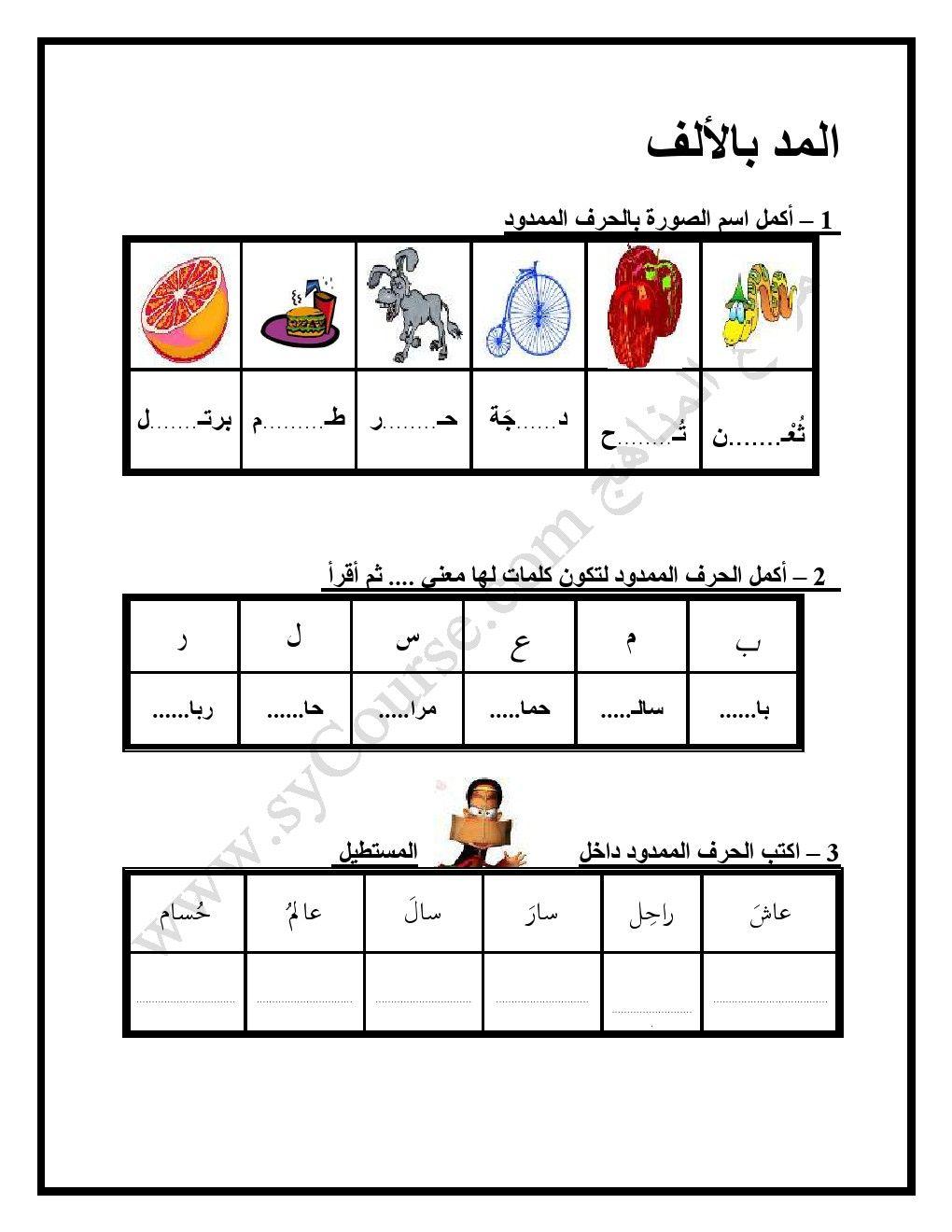 0010 Jpg 1020 1320 Arabic Alphabet Arabic Kids Learning Arabic