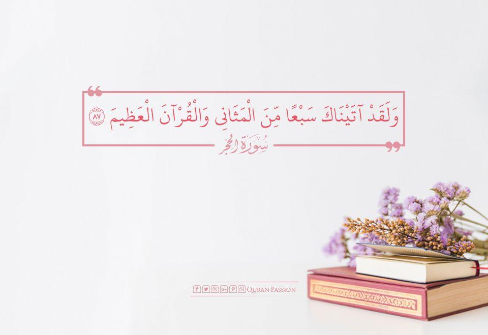 كل الأدوية مرة الا القرآن الكريم Quran Quotes Quran Place Card Holders