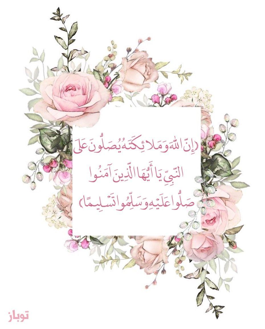 الصلاة على النبي Download Cute Wallpapers Islamic Quotes Quran Islamic Quotes