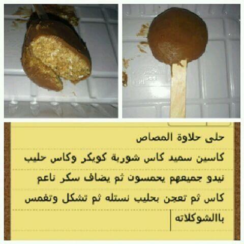 حلا حلاوة المصاص Oatmeal Dessert Baked Oatmeal Baking