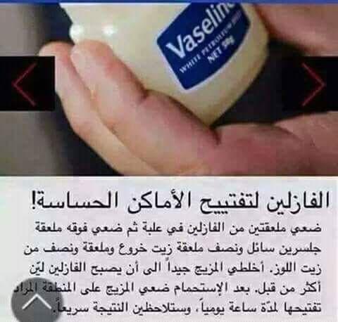 تفتيح الاماكن الحساسة Beauty Skin Care Routine Natural Skin Care Diy Skin Care Mask