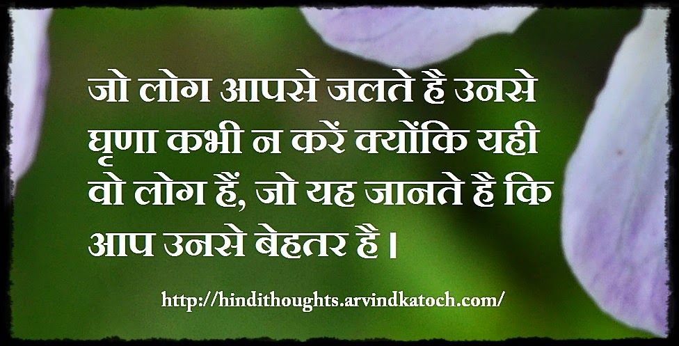 Hindi Thoughts Dont Hate People Who Are Jealous Of You Hindi