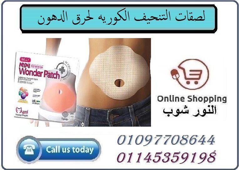 لصقات التنحيف الكوريه لحرق الدهون Patches Belly Online