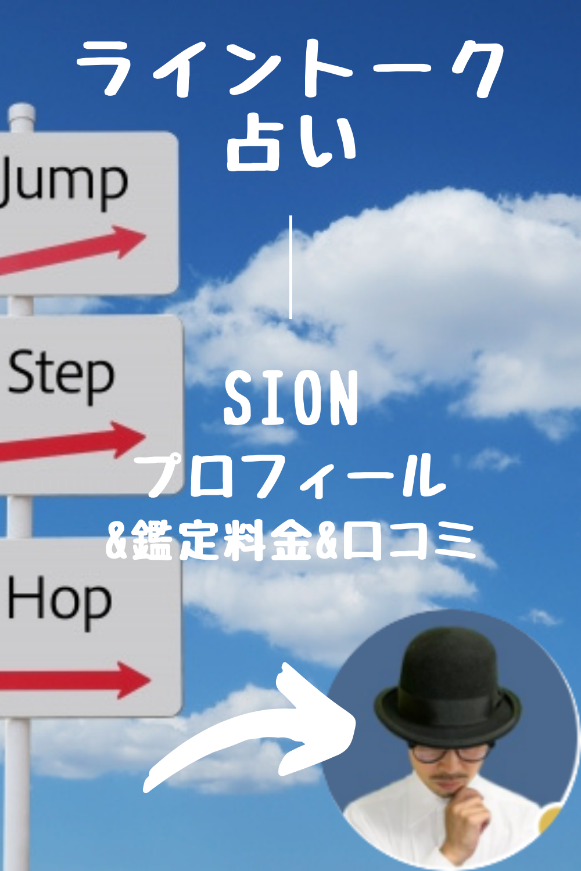 Photo of SION(しおん)先生:ライントーク占い