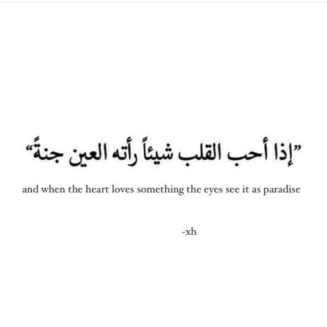 Pin by آميرة ذاتي on راقت لي | Life quotes, Allah quotes, Quotes